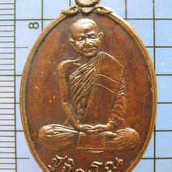 1874 เหรียญสังฆาฏิ หลวงปู่แหวน สุจิณโณ วัดดอยแม่ปั๋ง ปี 2520