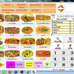 โปรแกรมร้านอาหาร , โปรแกรมภัตตาคาร , โปรแกรมผับ , โปรแกรมอาบอบนวด , โปรแกรมบริหารงานร้านอาหาร รูปเล็กที่ 2