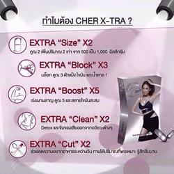 CherChom X-Tra (Extra) เชอชม เอ็กซ์ตร้า หุ่นเพรียว เร่งผอมไว กระชับ ขาวใส ไม่โทรม ไม่โยโย่ ไม่หมองคล้ำ รูปเล็กที่ 5