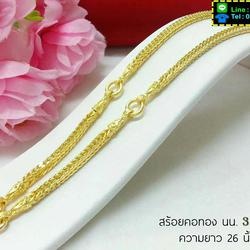 ทอง ทองคำ เครื่องประดับ สร้อยคอ สร้อยข้อมือ แหวน ทองคำ เศษทองคำแท้