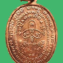 เหรียญนาคปรกไตรมาส หลวงปู่ทิม วัดละหารไร่ ปี 2518 รูปเล็กที่ 2