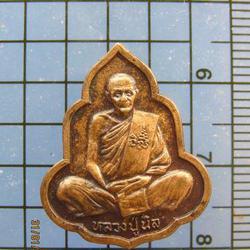 3105 เหรียญหลวงปู่นิล วัดครบุรี ปี 2534 มีสติ นึกถึง ดี ชั่ว