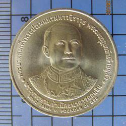 2599 เหรียญในหลวง ร.6 ผู้พระราชทานกำเนิดธนาคารออมสิน 1 เมย.2 รูปเล็กที่ 4