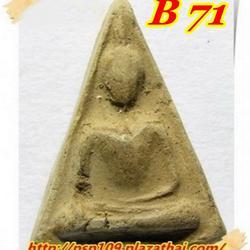 B 71. พระสมเด็จ นางพญา เนื้อดิน หลวงปู่โต๊ะ วัดประดู่ฉิมพลี