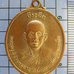 3207 เหรียญพระครูสุชาต เมธาจารย์(หน) วัดกุฏิบางเค็ม ปี2513 จ รูปเล็กที่ 2