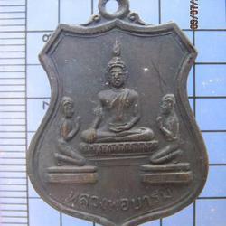 2366 เหรียญหลวงพ่อบารมี ที่ระลึกฉลองสมณศักดิ์ หลวงปู่ธูป วัด รูปเล็กที่ 2