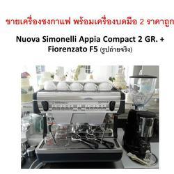 ขายเครื่องชงกาแฟมือ 2 สภาพใหม่มากกกก Nuova Simonelli Appia Compact 2 GR. + Fiorenzato F5 รูปเล็กที่ 2