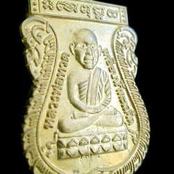 เหรียญรุ่นแรกหลวงปู่ทวดหลังหลวงปู่สุระ วัดปิยะธรรมาราม ยะลา รูปเล็กที่ 2