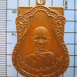 1558 พระครูญาณเพ็ชรัตน์ ( ปลั่ง ) วัดศาลาเขื่อนเพชรบุรี ปี 2 รูปเล็กที่ 2