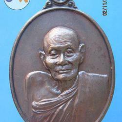 688 เหรียญหลวงปู่แจ้ง อายุ 95 ปี วัดโนนสูง จ.นครราชสีมา