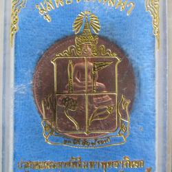 5252 เหรียญพระพุทธนิรโรคันตรายชัยวัฒน์จตุรทิศ วัดมงคลพัฒนา รูปเล็กที่ 1