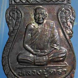 เหรียญเสมา หลวงปู่คร่ำ วัดวังหว้า ปี 2536 ออกวัดวังศิลาธรร