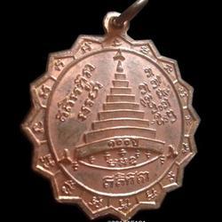 เหรียญพระจุลจอมเกล้า ร.5 สมเด็จโต พรหมรังษี รูปเล็กที่ 4
