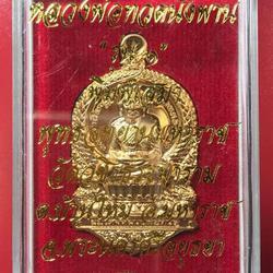 หลวงพ่อทวดนั่งพาน เหรียญปั๊ม พิมพ์เสมา รุ่น1 พุทธอุทยานมหาราช วัดวชิรธรรมาราม เนื้อทองระฆัง