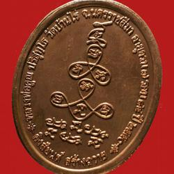 เหรียญหลวงพ่อคูณ คิงส์ยนต์ สร้างถวาย อายุครบ 7 รอบ 84 ปี 2550 รูปเล็กที่ 2
