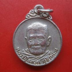 เหรียญอายุครบ ๙๐ ปี หลวงปู่แหวน วัดดอยแม่ปั๋ง