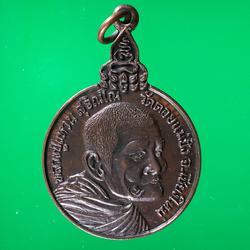 5488 เหรียญหลวงปู่แหวน วัดดอยแม่ปั๋ง ปี 2520 รุ่นเราสู้ จ.เช