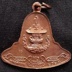 เหรียญพระพุทธชินราช รุ่นมาลาเบี่ยง ปี20 รูปเล็กที่ 1