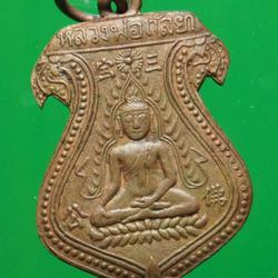 เหรียญ หลวงพ่อกัลยา  รูปเล็กที่ 1