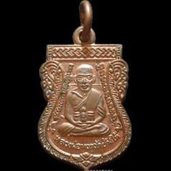 เหรียญเสมาจิ๋ว หลวงปู่ทวดจิ๋ว รุ่นสรงน้ำ พ่อท่านเขียว วัดห้วยเงาะ ปี2555 รูปเล็กที่ 1