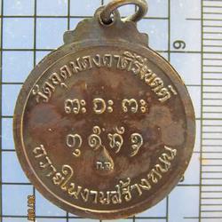 3716 เหรียญหลวงพ่อผาง วัดอุดมคงคาคีรีเขตต์ ปี 2520 จ.ขอนแก่น รูปเล็กที่ 1