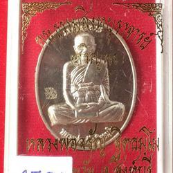 เหรียญเจริญพรเต็มองศ์ (เจริญพรบน)หลวงพ่อจรัญ เนื้ออาปาก้า รูปเล็กที่ 2