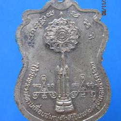 711 เหรียญเลื่อนสมณศักดิ์ หลวงพ่อผัน วัดราษฎ์เจริญ ปี 2524 จ รูปเล็กที่ 3