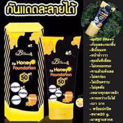 W2M กันแดดน้ำผึ้งป่า (Honey Foundation by B'secret) รูปเล็กที่ 1