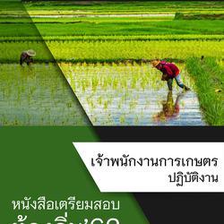{อปท 2562}แนวข้อสอบ เจ้าพนักงานการเกษตรปฏิบัติงาน กรมส่งเสริ รูปเล็กที่ 6