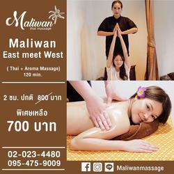 ร้านมะลิวัลย์ นวดแผนไทย ร้านนวดเปิดใหม่ ย่านประชาอุทิศ-สุขสวัสดิ์ เปิดบริการแล้ววันนี้!! รูปเล็กที่ 6