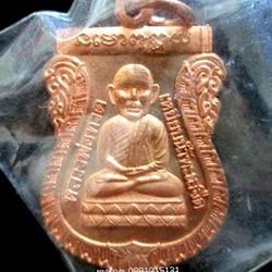 เหรียญหลวงปู่ทวด วัดพุทธาธิวาส เบตง ปี2548 รูปเล็กที่ 2
