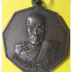 เหรียญหลวงพ่อสงฆ์ วัดเจ้าฟ้าศาลาลอย ชุมพร ครบรอบเจริญอายุ 90 ปี 2521