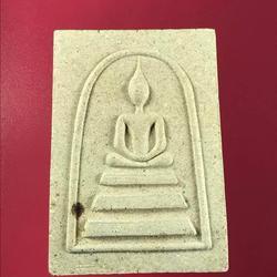 พระสมเด็จวัดพลับ(วัดราชสิทธารามวรวิหาร) รุ่นโดยเสด็จพระราชกุศล พิมพ์ใหญ่ พ.ศ.2512 หลวงปู่โต๊ะและเกจิร่วมสมัยปลุกเสก