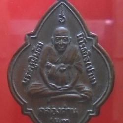 เหรียญดอกจิกหลวงพ่อปาน วัดคลองด่าน รุ่น3 เนื้อทองแดง