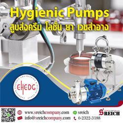 Food grade pumps ปั๊มเกรดอาหารสำหรับอุตสาหกรรมที่ต้องเน้นความสะอาดเป็นหลัก รูปเล็กที่ 1