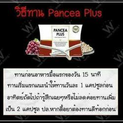 SETPANCEA FIBER + PANCEA PLUS ดีท๊อกซ์ลดน้ำหนัก เผาผลาญไขมัน รูปเล็กที่ 5