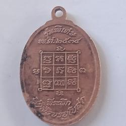 เหรียญรุ่นแรกหลวงปู่โก๊ะ 34 รูปเล็กที่ 2