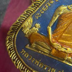 เหรียญ เลื่อนสมณศักดิ์ หลวงพ่อรวย กะไหล่ ทอง รูปเล็กที่ 4