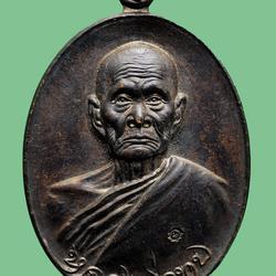 เหรียญหลวงพ่อทบ วัดชนแดน ปี 2518  สวยเดิม รูปเล็กที่ 1