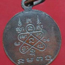 เหรียญ หลวงพ่อโสธร  รูปเล็กที่ 2
