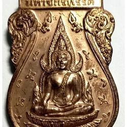 เหรียญพระพุทธชินราช รุ่นมหาจักรพรรดิ ชนะมาร หลังพระนเรศวรมหาราช ปี 2545