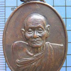1955 เหรียญหลวงปู่แจ้ง วัดโนนสูง นครราชสีมา ปี 2534 รุ่น ไตร
