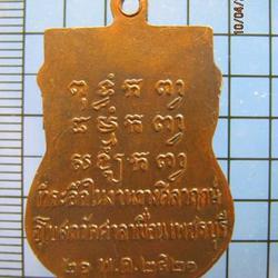 1558 พระครูญาณเพ็ชรัตน์ ( ปลั่ง ) วัดศาลาเขื่อนเพชรบุรี ปี 2 รูปเล็กที่ 1