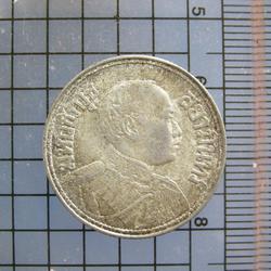 5239 เหรียญร.6 เนื้อเงิน(50สตางค์) พระบรมรูป-ตราไอราพต ปี 24 รูปเล็กที่ 2