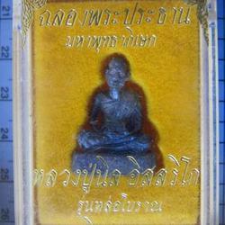 4721 รูปหล่อโบราณเนื้อตะกั่ว หลวงปู่นิล วัดครบุรี ปี 2536 จ.