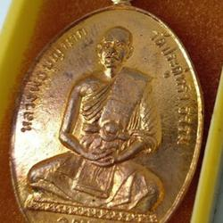 เหรียญหลวงพ่อบุญนาค วัดประดู่ทรงธรรม อยุธยา ปีเนื้อทองแดง รูปเล็กที่ 1