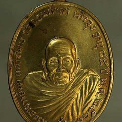 เหรียญ อาจารย์นำ เนื้อทองฝาบาตร  j107 รูปเล็กที่ 2