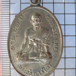 4548 เหรียญรุ่นแรกพระอธิการโต๊ะ วัดท่อเจริญธรรม ปี 2517 ไม่ม รูปเล็กที่ 4