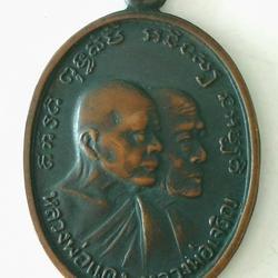 5271 เหรียญลพ.แดง วัดเขาบันไดอิฐ ปี13 บล็อกวัวลาน จ.เพชรบุรี รูปเล็กที่ 2