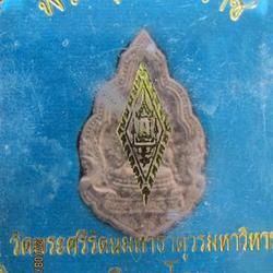 3815 พระพุทธชินราช เนื้อผงว่าน รุ่น ปิดทอง สร้างปี 2547 จ.พิ รูปที่ 3